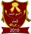 وسام التميز لعام 2010